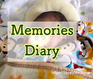 子育て思い出日記