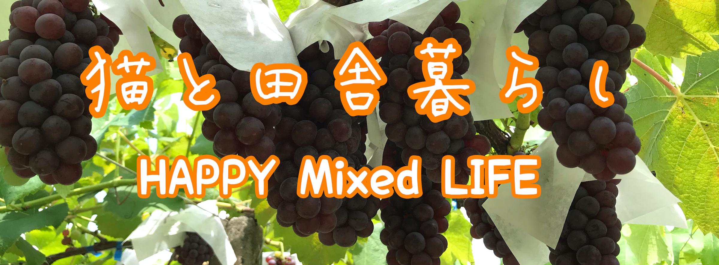 HAPPY Mixed LIFE〜猫と田舎暮らし